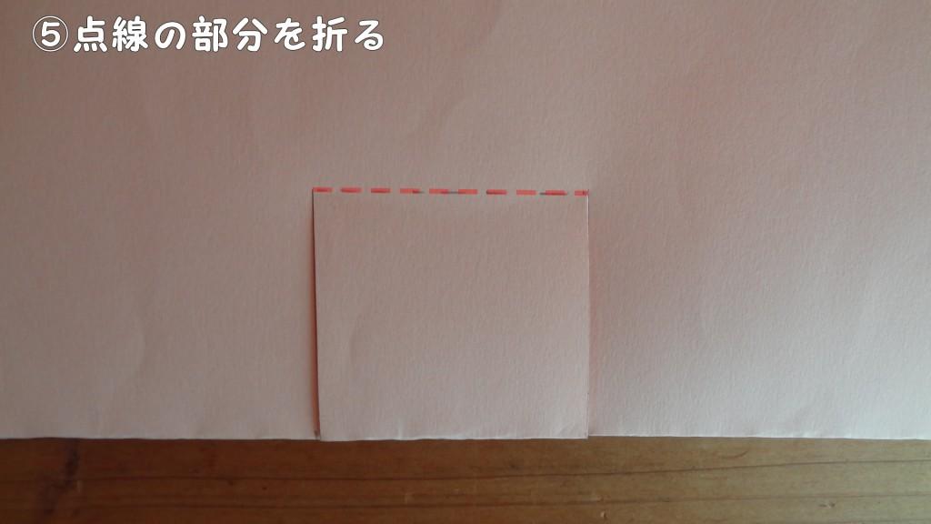 ⑤点線の部分を折る