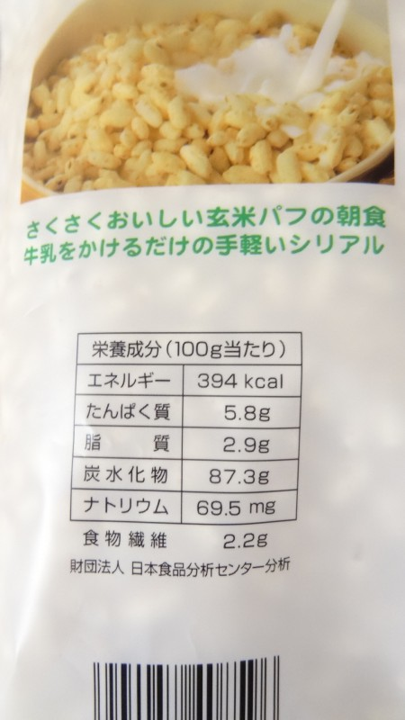 株式会社南国製菓の「玄米の米菓子(玄米パフ)」(3)