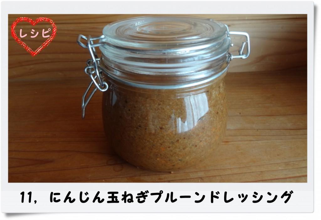 11,にんじん玉ねぎプルーンドレッシング
