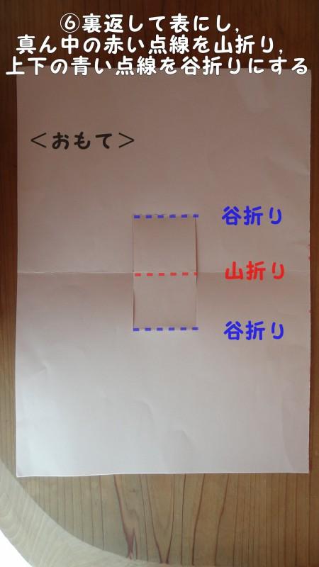 ⑥裏返して表にし, 真ん中の赤い点線を山折り, 上下の青い点線を谷折りにする