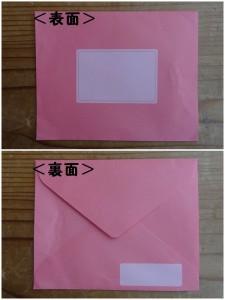 ピンクの封筒の表面・裏面