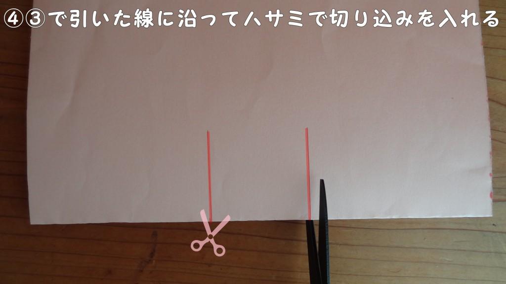 ④③で引いた線に沿ってハサミで切り込みを入れる