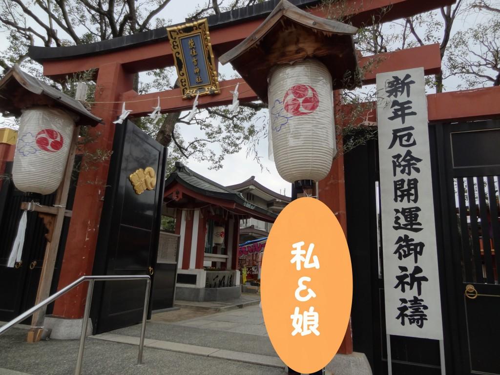 大阪生活時代に初詣に訪れた茨住吉神社