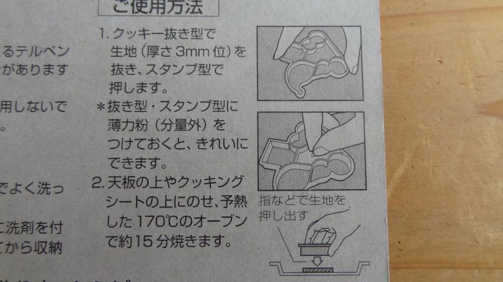 台紙の裏面に載っているご使用方法