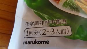 マルコメ株式会社の「大豆のお肉でヘルシー野菜と炒めるだけ酢豚」(3)