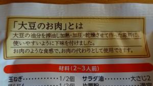 マルコメ株式会社の「大豆のお肉でヘルシー野菜と炒めるだけ酢豚」(2)
