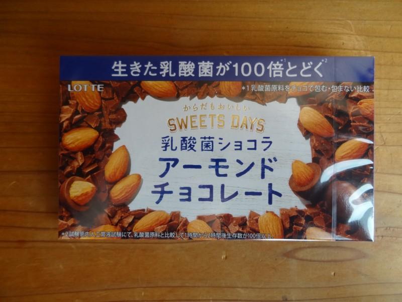 ロッテの「乳酸菌ショコラアーモンドチョコレート」(1)