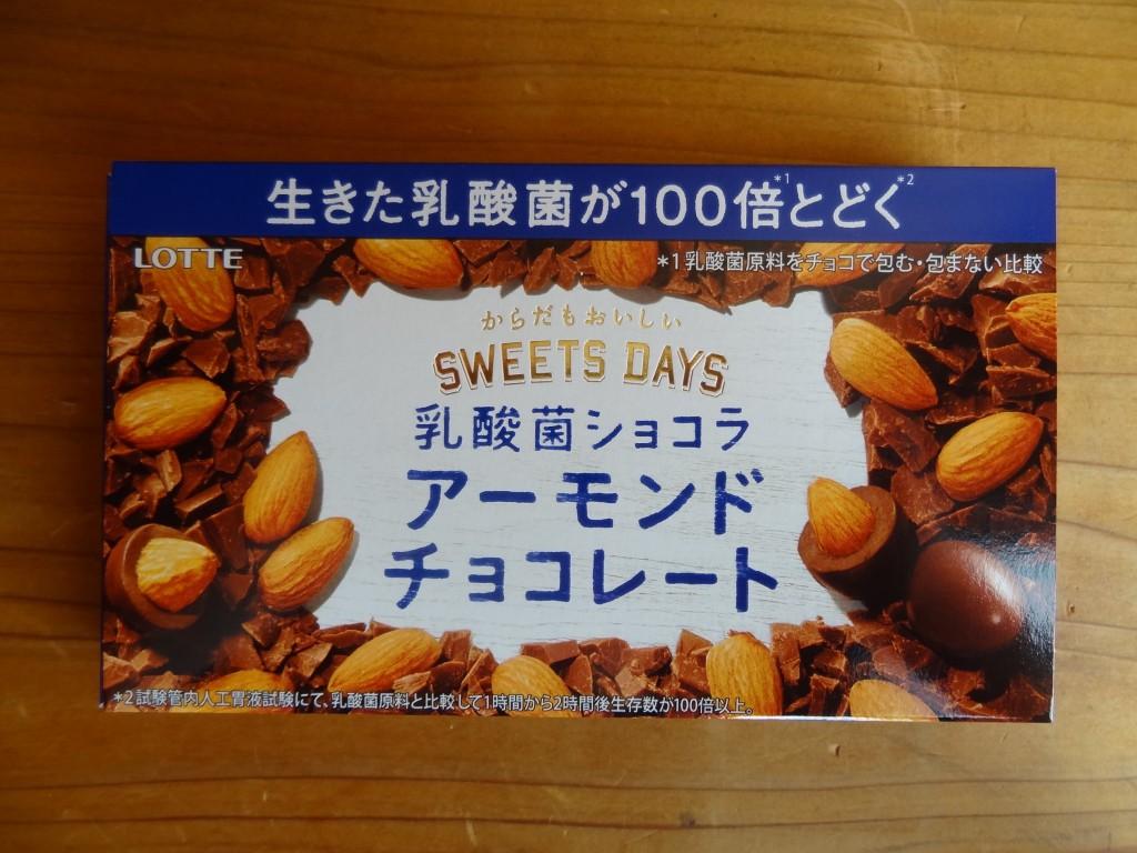 ロッテの「乳酸菌ショコラアーモンドチョコレート」(2)