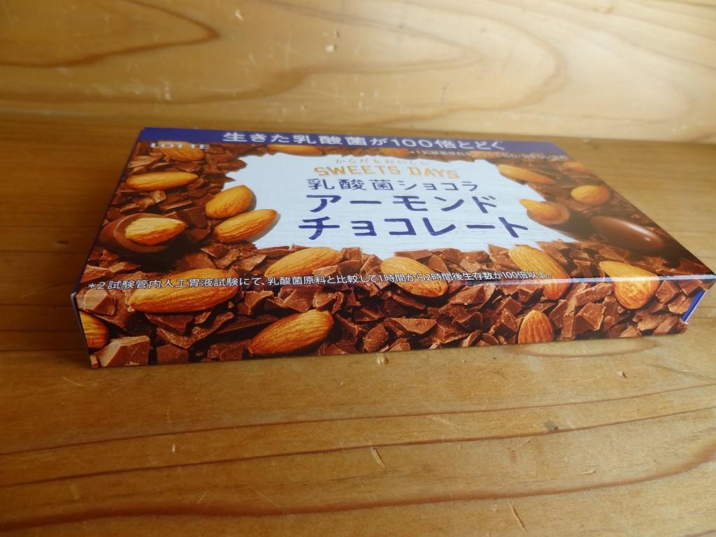 ロッテの「乳酸菌ショコラアーモンドチョコレート」(3)