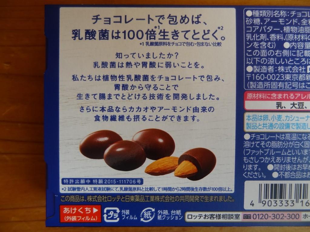 ロッテの「乳酸菌ショコラアーモンドチョコレート」(11)