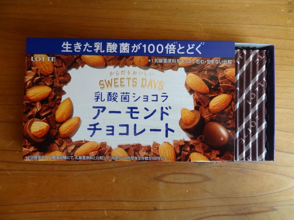 ロッテの「乳酸菌ショコラアーモンドチョコレート」(4)