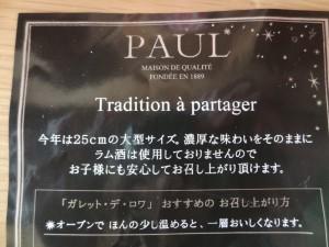 PAULの「ガレット・デ・ロワ」の用紙の裏