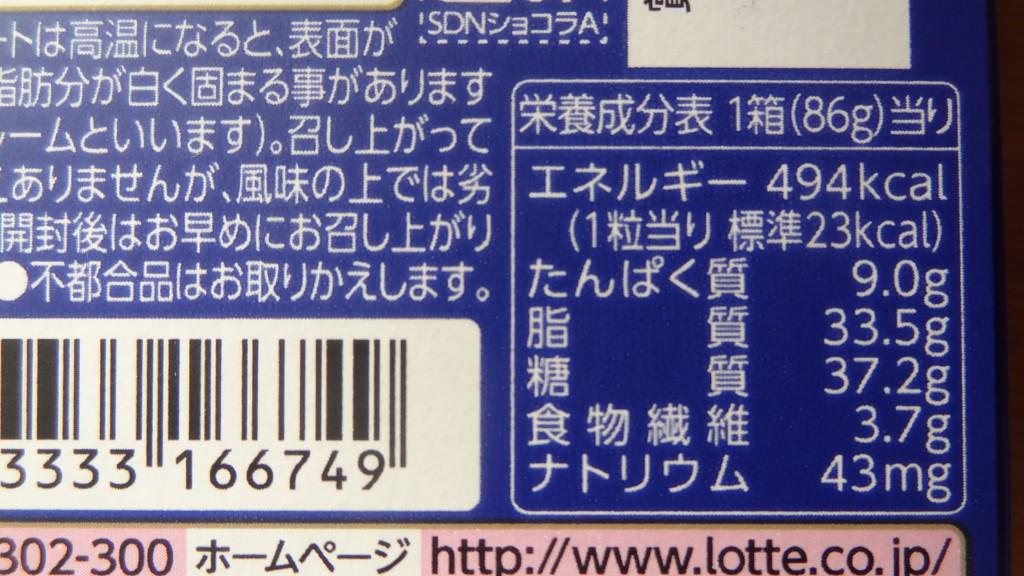 ロッテの「乳酸菌ショコラアーモンドチョコレート」(10)