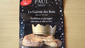 PAULの「ガレット・デ・ロワ」の用紙