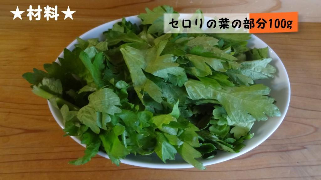 セロリの葉のふりかけの材料(1)