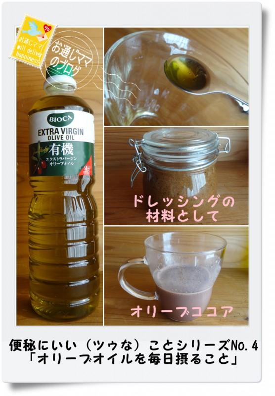 便秘にいい(ツゥな)ことシリーズNo.4「オリーブオイルを毎日摂ること」