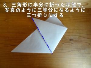 <作り方>3,(2)