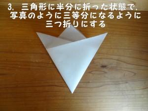 <作り方>3,(4)三つ折りにした状態