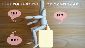 Q:「何日お通じがなければ便秘だと思われますか?」