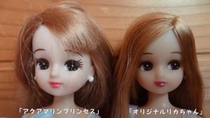 左:「アクアマリンプリンセス」,右:「オリジナルリカちゃん」