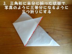 <作り方>3,(1)