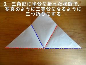 <作り方>3,(3)折り目を広げた状態