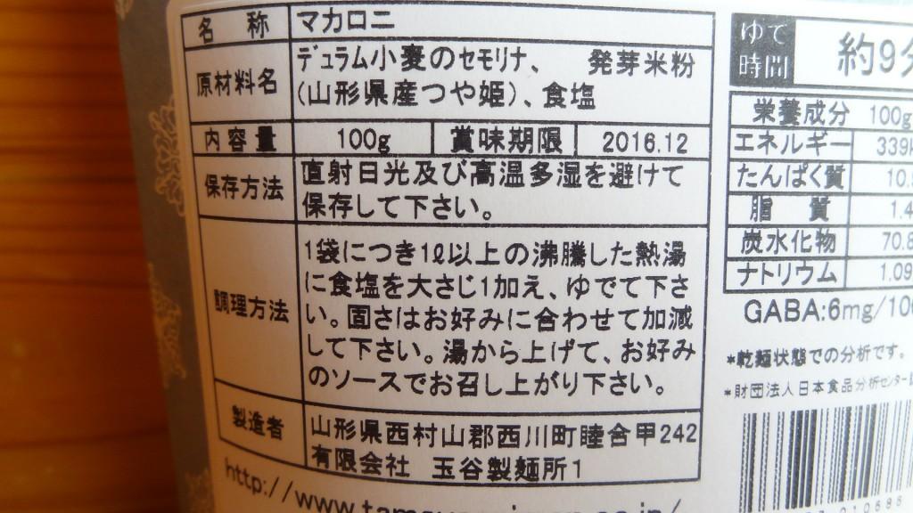 「雪結晶パスタ」つや姫,発芽米入り(4)