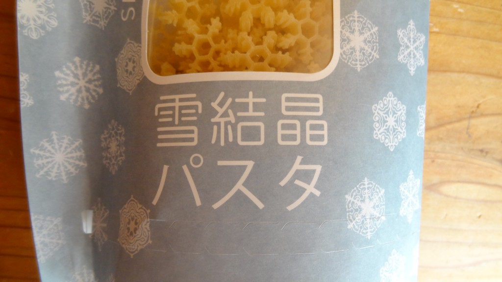 「雪結晶パスタ」つや姫,発芽米入り(3)