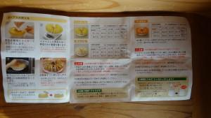 チップスメーカー「チン!してチップス」(3)