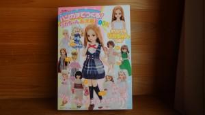 「ハンカチでつくる!リカちゃんお洋服BOOK」(1)