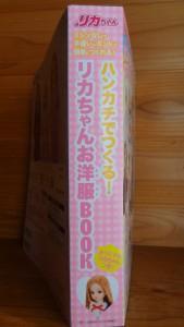 「ハンカチでつくる!リカちゃんお洋服BOOK」(2)