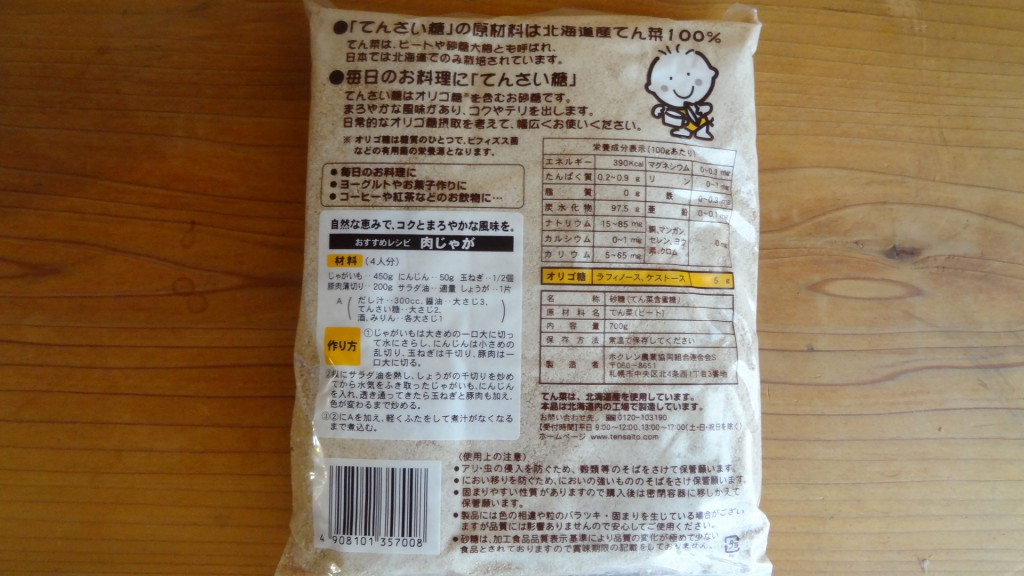 てんさい糖(2)