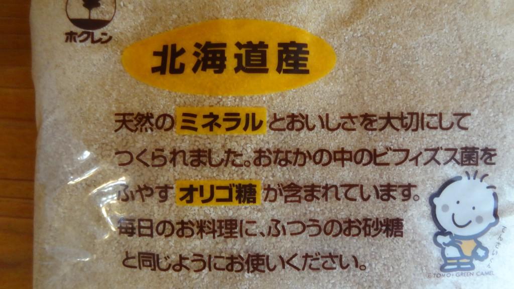 てんさい糖(3)