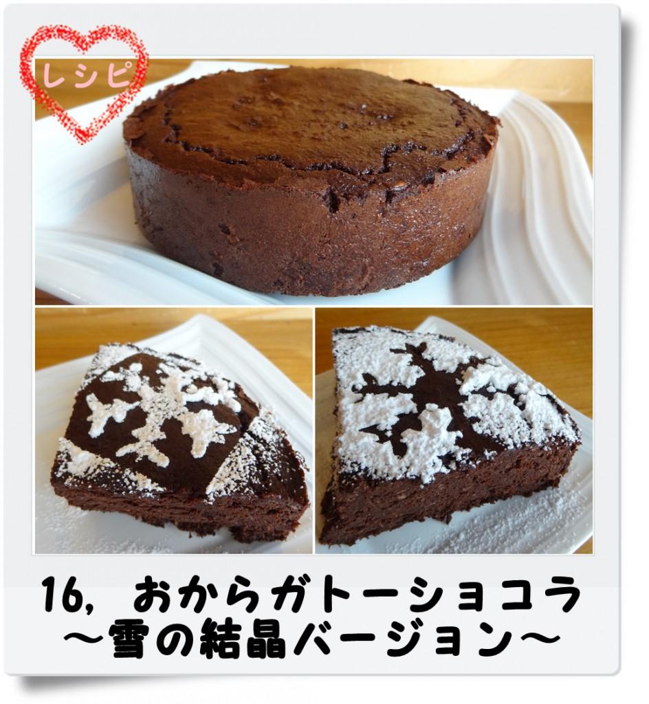 16,おからガトーショコラ~雪の結晶バージョン~