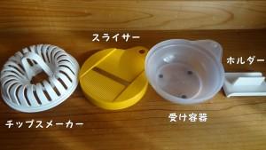 チップスメーカー「チン!してチップス」(2)
