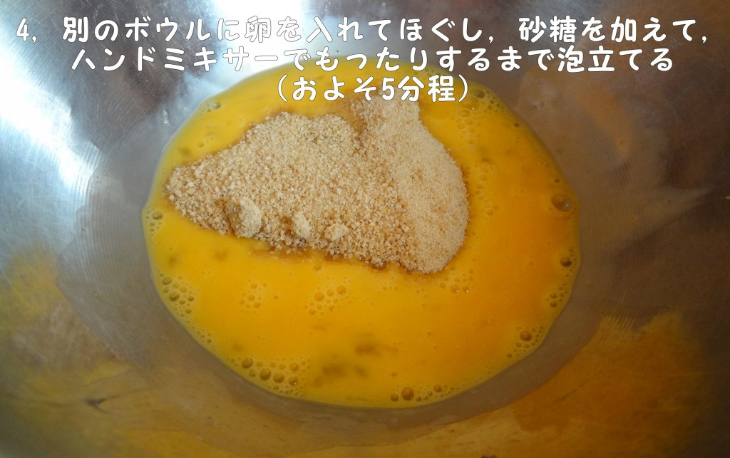 ★作り方★4,
