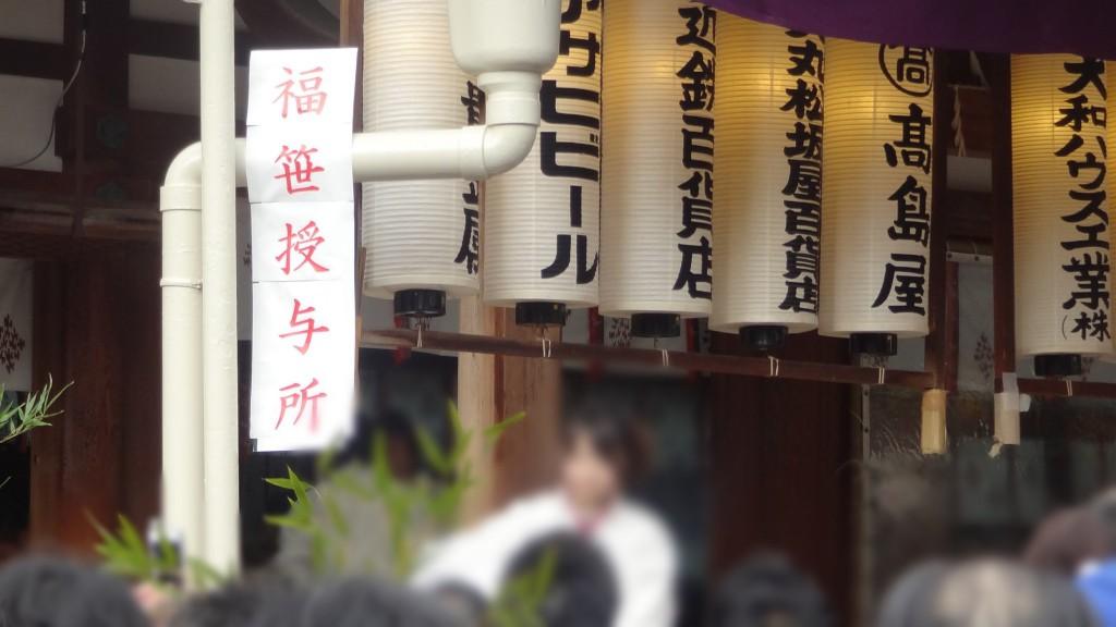 2014年のえべっさん(今宮戎神社にて)(3)