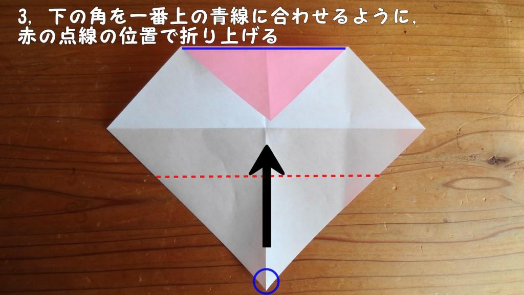 <簡単なハートの折り方>3,(1)