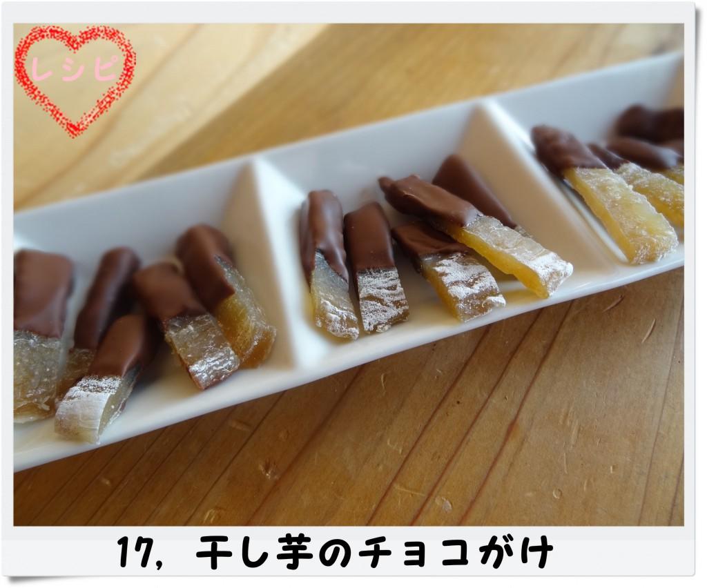 17,干し芋のチョコがけ