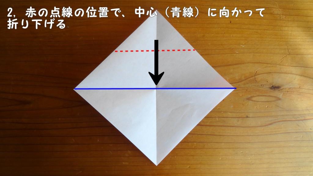 <簡単なハートの折り方>2,(1)