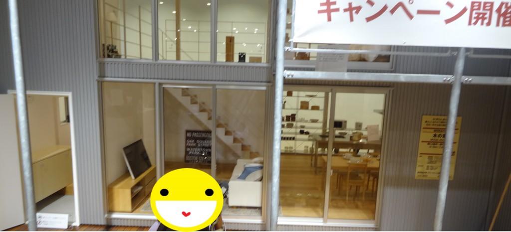 「無印良品の家 グランフロント大阪 家センター(木の家)」(1)