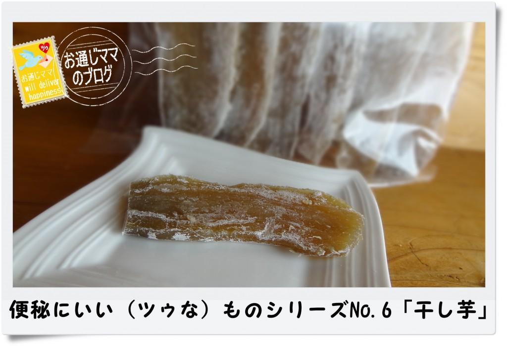 便秘にいい(ツゥな)ものシリーズNo.6「干し芋」