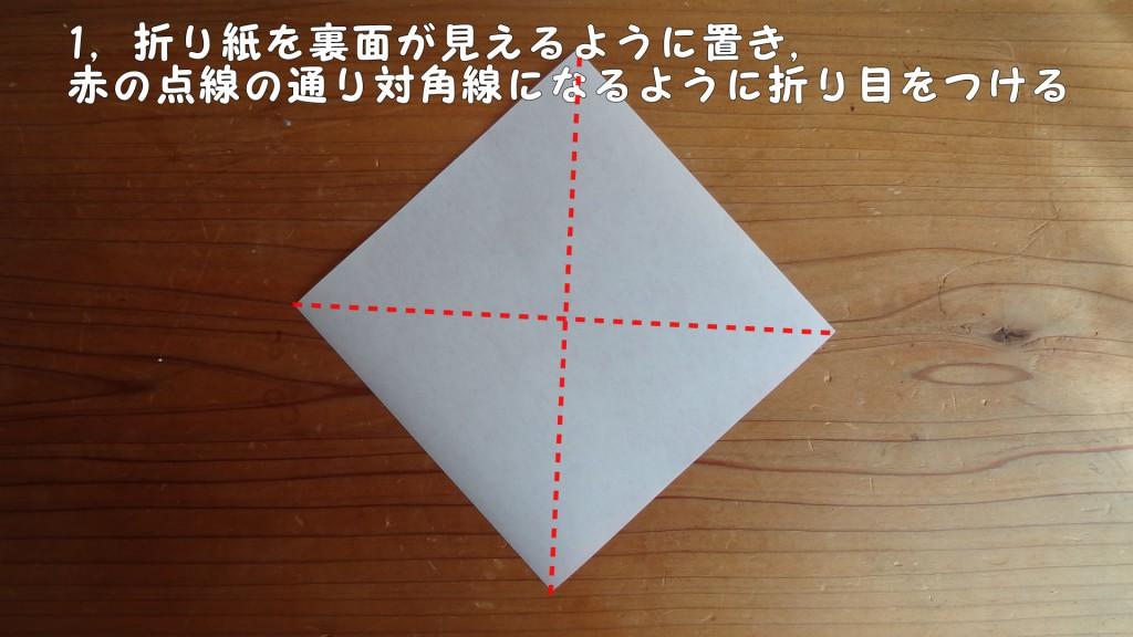 <簡単なハートの折り方>1,(1)