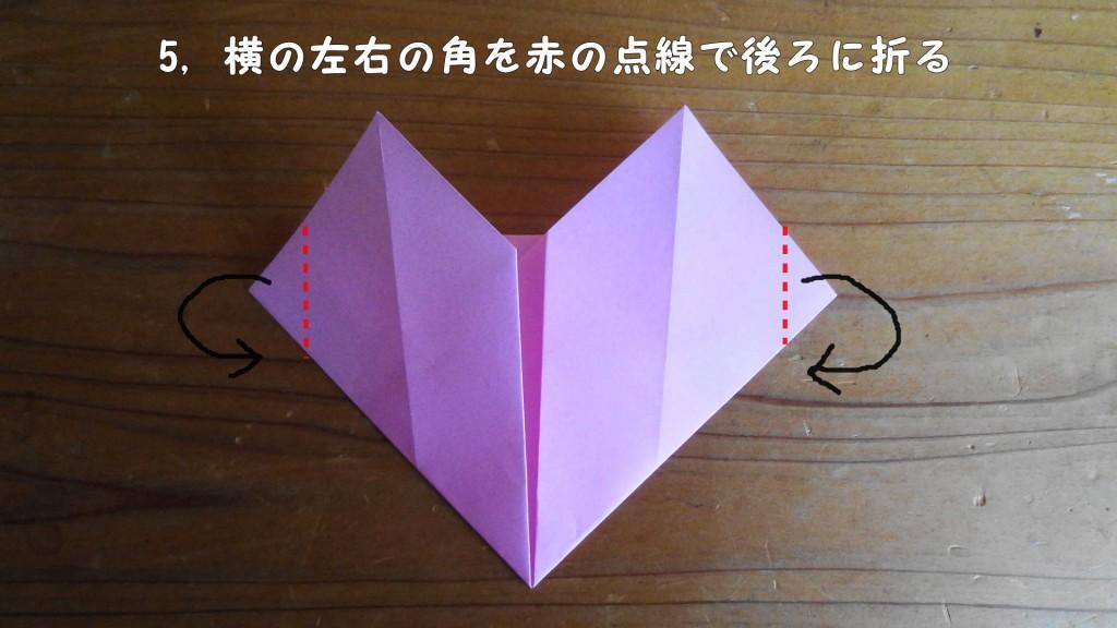 <簡単なハートの折り方>5,(1)