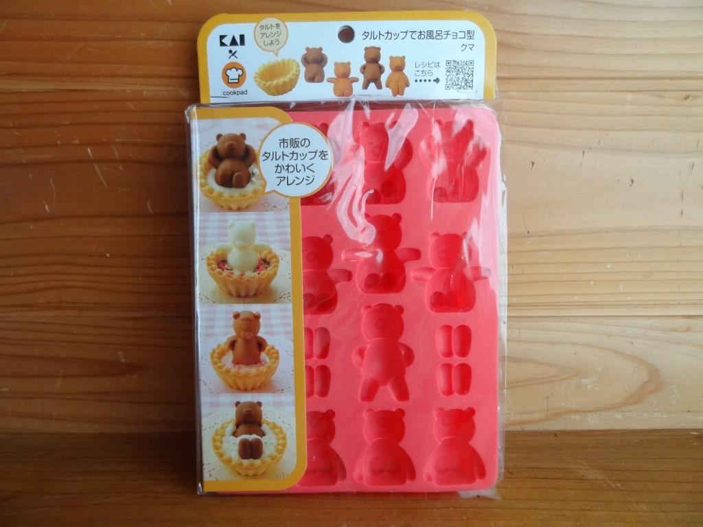 「タルトカップでお風呂チョコ型クマ」(1)