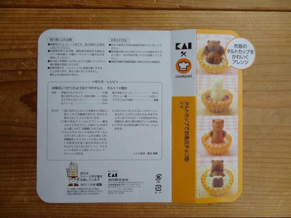 「タルトカップでお風呂チョコ型クマ」(4)