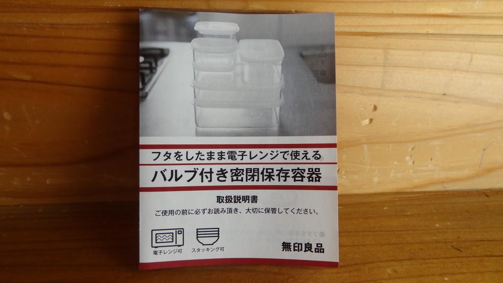 無印良品の「フタをしたまま電子レンジで使える バルブ付き密閉保存容器 深型・小」(3)