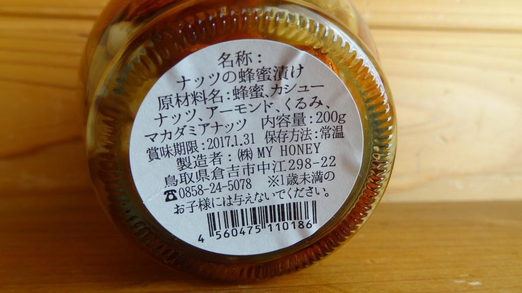 「ナッツの蜂蜜漬け」(3)