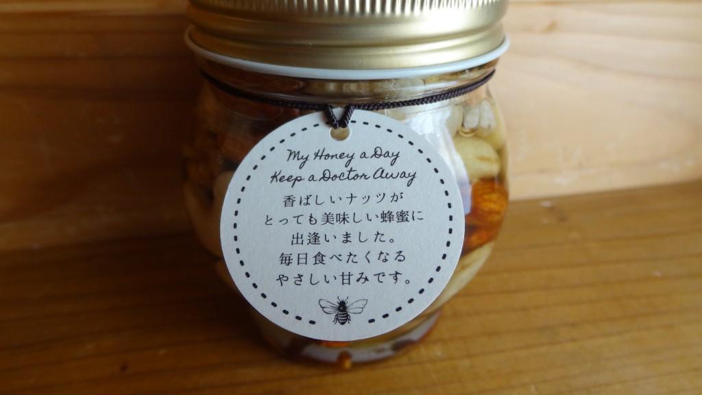 「ナッツの蜂蜜漬け」(2)