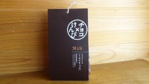 芋屋金治郎の「チョコがけけんぴ ミルクチョコ」(1)